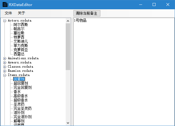 RXDataEditor_Screenshot